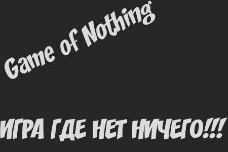 SimulatorOfNothing|Симулятор НИЧЕГО!